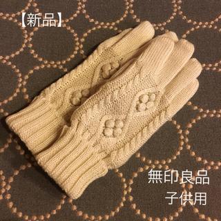 ムジルシリョウヒン(MUJI (無印良品))の【新品】無印良品 子供用 手袋(手袋)