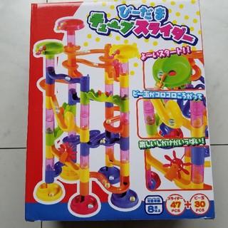 びーだま チューブスライダー 知育玩具(知育玩具)