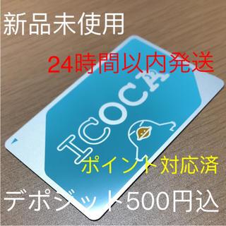 ICOCA 無記名 イコカカード(鉄道)