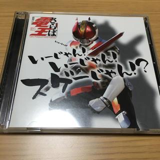 仮面ライダー電王 いーじゃん!いーじゃん!スゲーじゃん!?CD+DVD(キッズ/ファミリー)