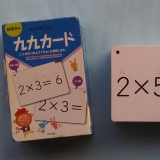 九九カード(知育玩具)