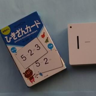 ひきざんカード(知育玩具)
