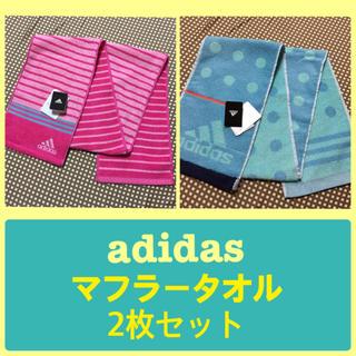 アディダス(adidas)のアディダス マフラータオル 2枚セット(タオル/バス用品)