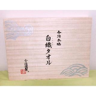 イマバリタオル(今治タオル)の今治 白織タオル(タオル/バス用品)
