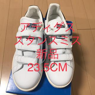 アディダス(adidas)の処分価格 新品23.5cm アディダス スタンスミス(スニーカー)