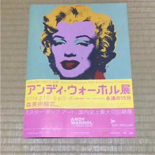 アンディウォーホル(Andy Warhol)のアンディ・ウォーホル展 ANDY WARHOL 森美術館 パンフレット 美品(アート/写真)