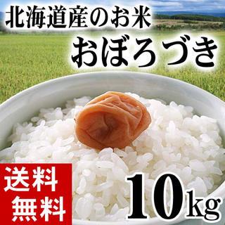 平成30年度産 北海道米  新米 おぼろづき 10キロ・一等米・送料無料(米/穀物)