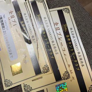 サンキョー(SANKYO)の吉野カントリークラブ全日プレーフィー無料券 3枚(ゴルフ場)