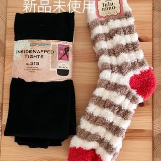 チュチュアンナ(tutuanna)の☆ 新品未使用☆裏起毛タイツ&もこもこルームソックス(タイツ/ストッキング)