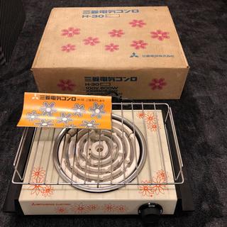 ミツビシデンキ(三菱電機)の三菱電気 コンロ H-30 100V600W 昭和レトロ(調理機器)