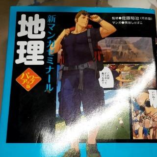 ガッケン(学研)の新マンガゼミナール 地理(その他)