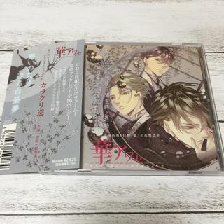 華アワセ シチュエーションCD カラクリ巡 いろは 唐紅  姫空木(アニメ)