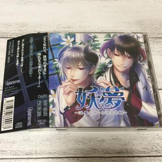 妖夢 淫魔のカレと迎える朝 杉山紀彰 宮下栄治 CD(アニメ)
