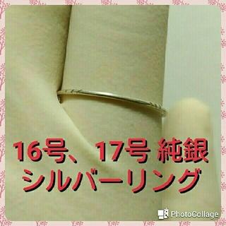 16号、17号 純銀 シルバーリング(リング(指輪))