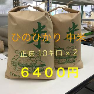30年度 ひのひかり 中米 20キロ(米/穀物)