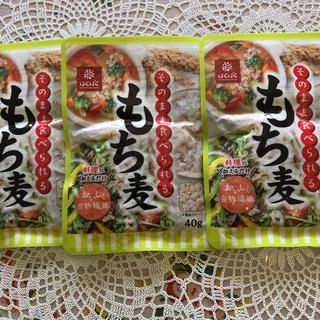 【そのまま食べられる《もち麦》40g❗️】3セット(米/穀物)
