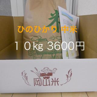 30年度 ひのひかり 中米 10キロ(米/穀物)
