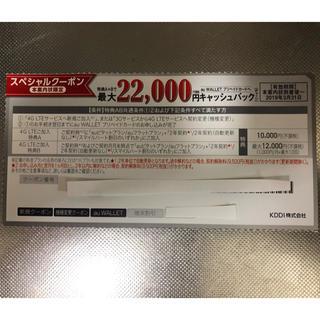 au クーポン 最大 22000円 キャッシュバック CB(その他)