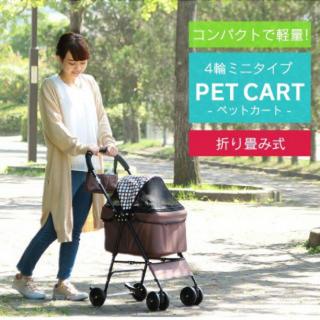 おしゃれ♡ お散歩 便利 ペット用 4輪 カート 軽量 機能的 方向転換 リード(その他)