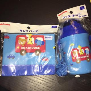 ミキハウス(mikihouse)のミキハウス ストローホッパー(水筒)&ランチバッグ 新品(水筒)