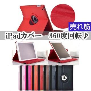 フィルム・タッチペン付!何かと重宝♪回転iPadカバー♪レッド(iPadケース)