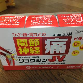 リョウシンJV 3個セット(その他)