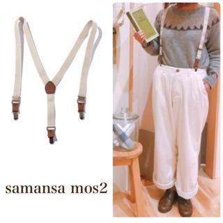 サマンサモスモス(SM2)のsamansa mos2 リネン混サスペンダー(サスペンダー)