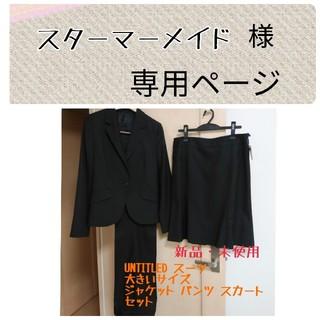 アンタイトル(UNTITLED)の新品!UNTITLED スーツ ジャケット・スカート・パンツセット(スーツ)
