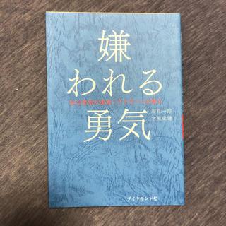 ダイヤモンドシャ(ダイヤモンド社)の嫌われる勇気(文学/小説)