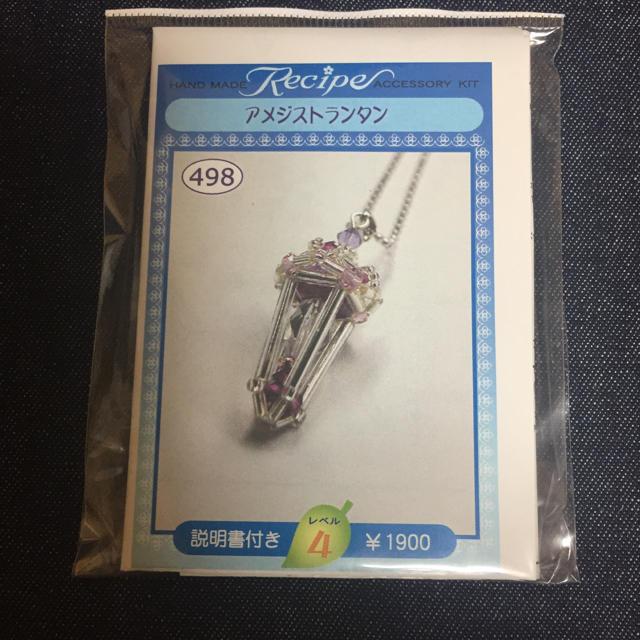 貴和製作所(キワセイサクジョ)のビーズキット(ネックレス) ハンドメイドの素材/材料(その他)の商品写真