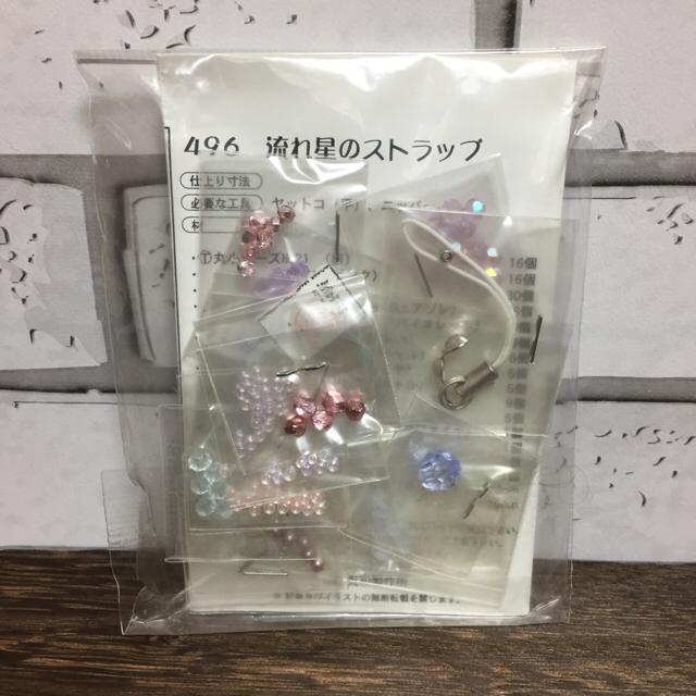 貴和製作所(キワセイサクジョ)のビーズキット(ストラップ) ハンドメイドの素材/材料(その他)の商品写真