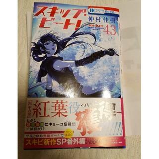 ハクセンシャ(白泉社)のスキップ・ビート!43巻(少女漫画)