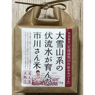 無農薬米 1kg(米/穀物)