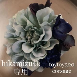 toytoy320 コサージュ 髪飾り ライトブルー 卒業 入学 発表会(コサージュ/ブローチ)