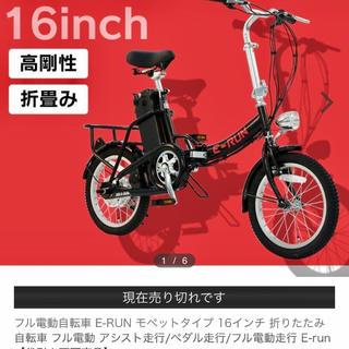 ★フル電動自転車 E-RUN モペットタイプ 16インチ ★(自転車本体)