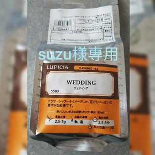 ルピシア(LUPICIA)の【suzu様専用】LUPICIA ウェディング 50g 袋入 新品未開封(茶)