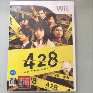 ウィー(Wii)のWii 428 封鎖された渋谷で(家庭用ゲームソフト)