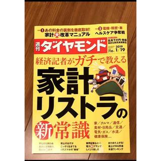 ダイヤモンドシャ(ダイヤモンド社)の週刊 ダイヤモンド 家計のリストラ(ビジネス/経済)