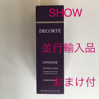 コスメデコルテ(COSME DECORTE)の🧴新品🧴COSME DECORTE トリートメント リキッド おまけ付(化粧水 / ローション)