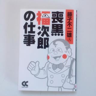 喪黒福次郎の仕事 藤子不二雄A 中公文庫(その他)