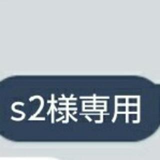 米 平成30年度産  (s2様専用)(米/穀物)