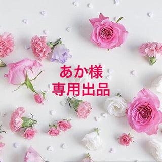 あか様専用出品♡♡(ピアス)