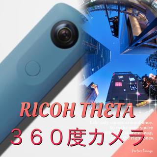 リコー(RICOH)のRICOH THETA 360度デジタルカメラ(コンパクトデジタルカメラ)