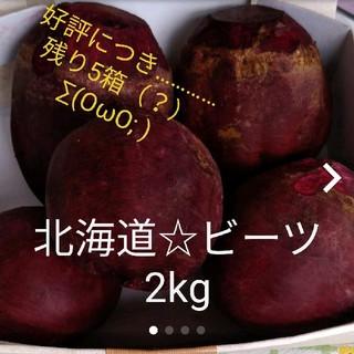 北海道ビーツ2㎏(野菜)