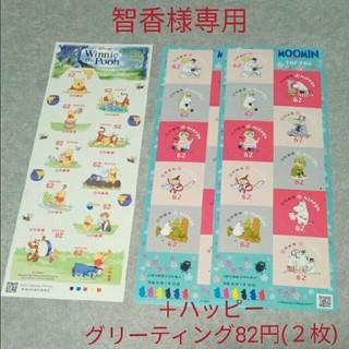 ディズニー(Disney)の智香様専用♡キャラクター切手シール(切手/官製はがき)