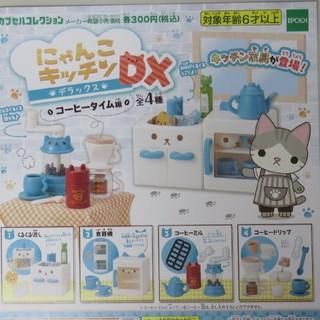 にゃんこキッチンDX コーヒータイム編 全4種セット 新品 未開封 カプセル
