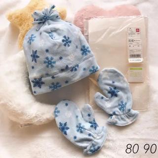 ユニクロ(UNIQLO)の新品未開封 80 90 ユニクロ ベビー フリース セット 帽子 手袋 あったか(手袋)