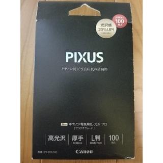 キヤノン(Canon)のキャノン写真用紙 光沢 プロ【プラチナグレード】L判 100枚  (その他)