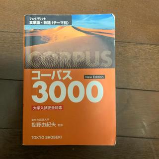 トウキョウショセキ(東京書籍)のコーパス3000 大学入試完全対応(参考書)