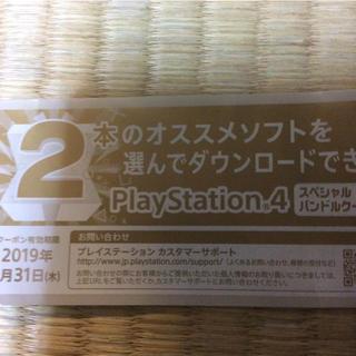 PS4 バンドルクーポン